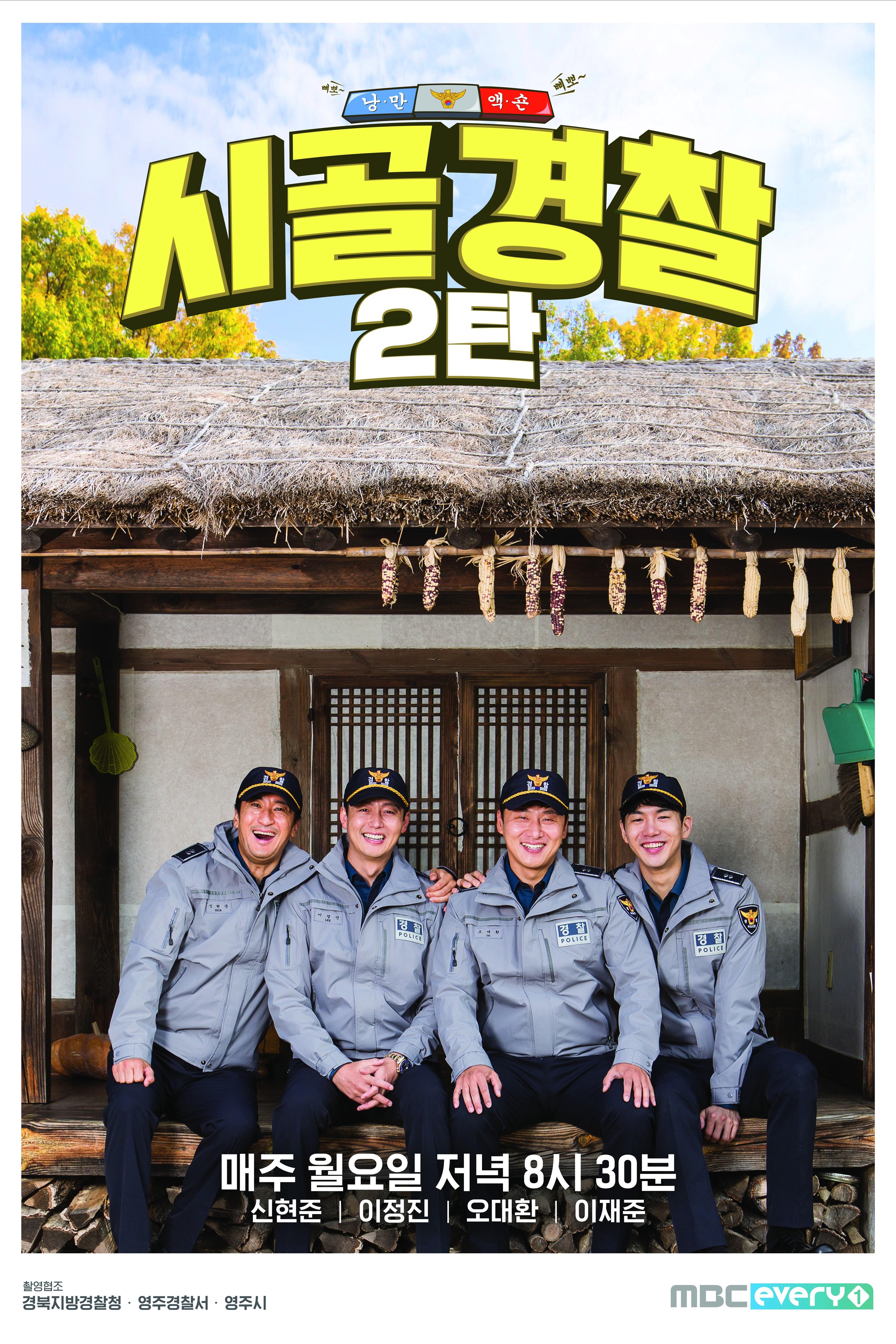 '청정 순경들', 신현준X이정진X오대환X이재준 <시골경찰2> 포스터 공개