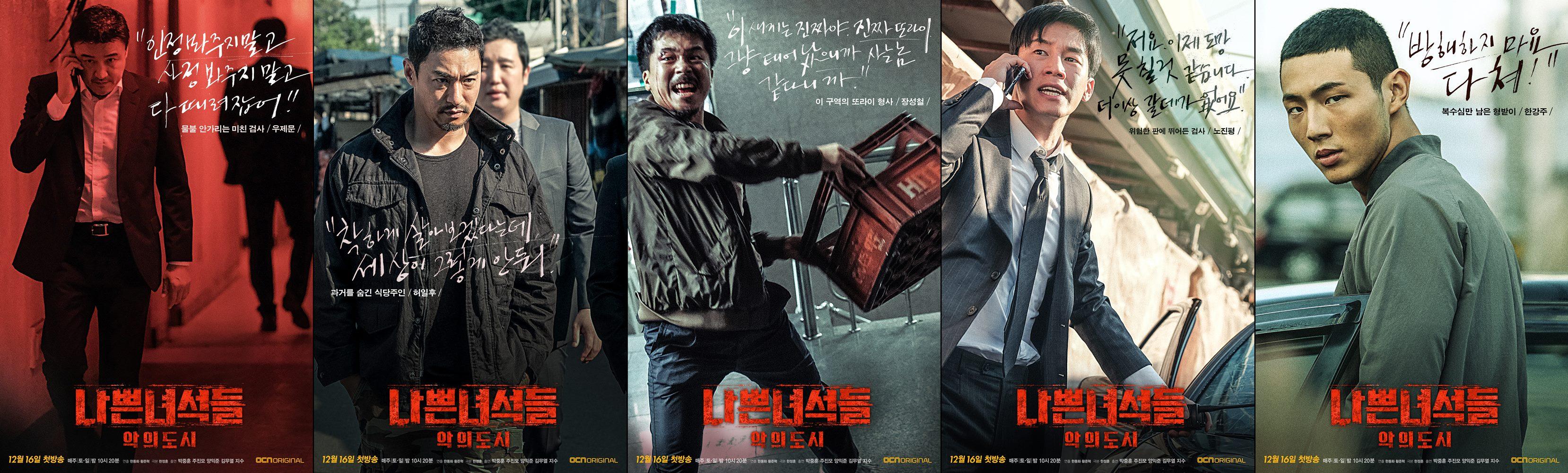 <나쁜 녀석들2> 박중훈-주진모-양익준-김무열-지수, 캐릭터 포스터 공개!
