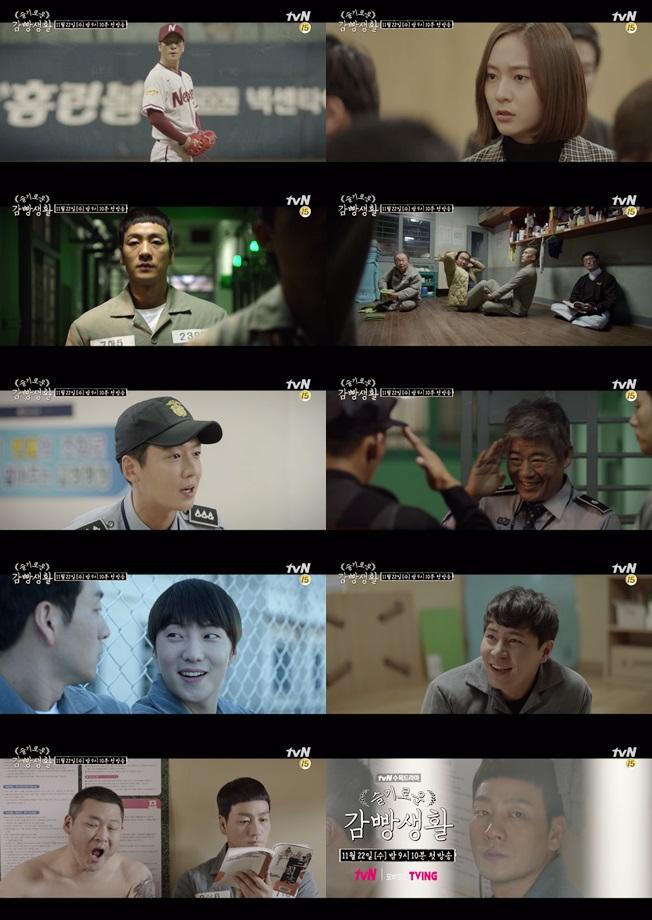 """<슬기로운 감빵생활> 첫 예고 공개! """"한편의 오케스트라 같은 인생이야기"""""""