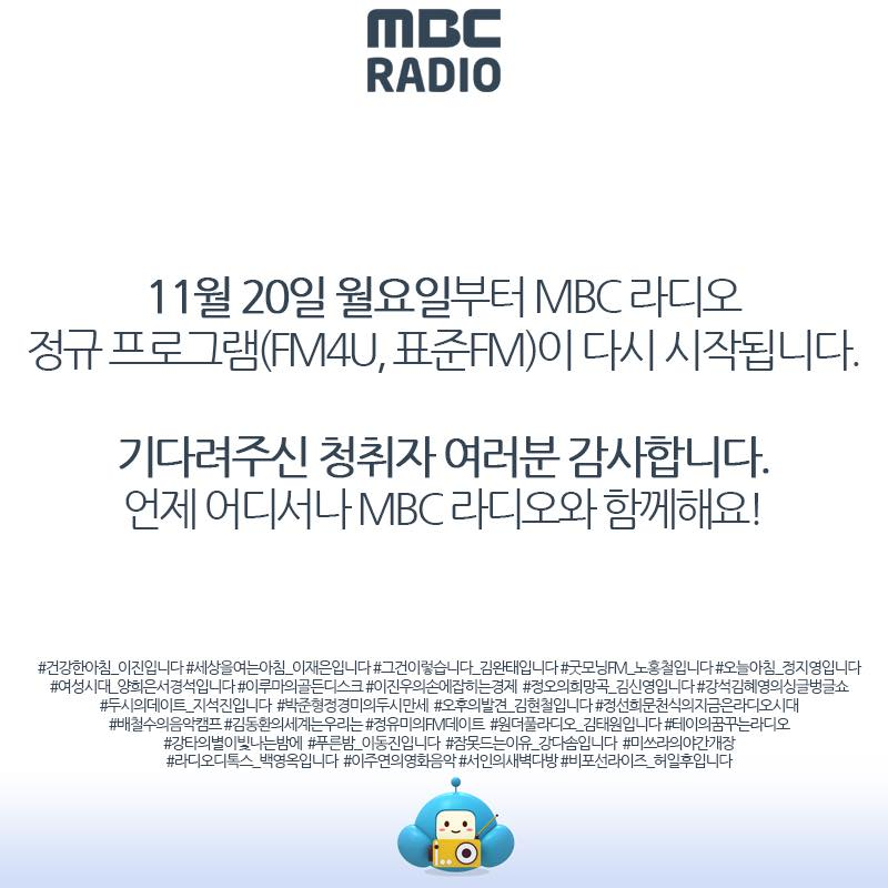 "<MBC 라디오> 20일(월) 정규 프로그램 방송 재개..""기다려주셔서 감사하다"""
