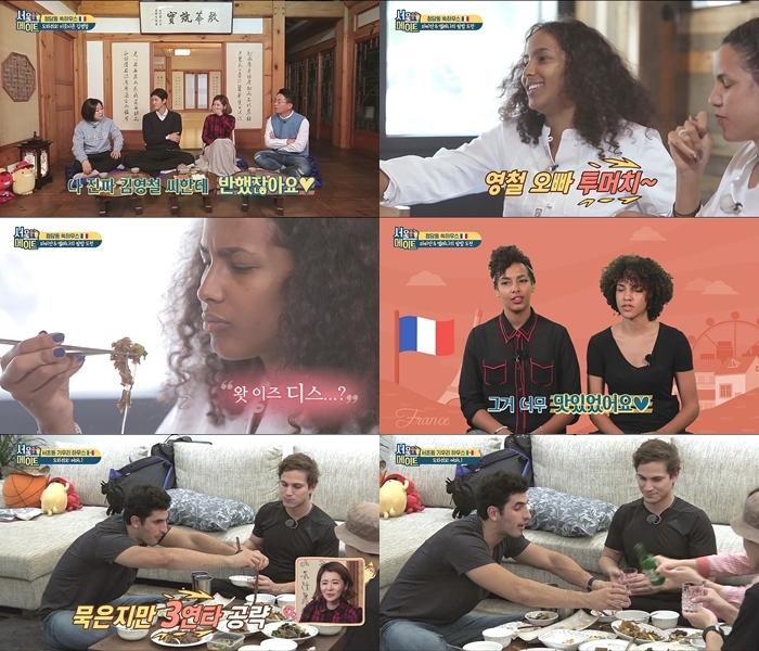 <서울메이트> 한식의 맛에 푹 빠진 게스트 파비앙과 엘레나