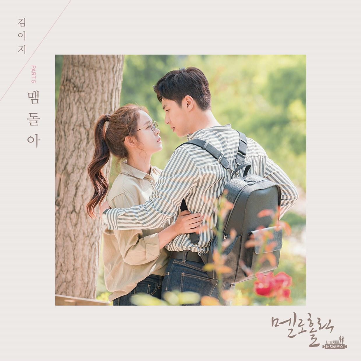 """김이지, <멜로홀릭> OST '맴돌아' 오늘(20일) 발매..""""작사 참여"""" 기대감↑"""