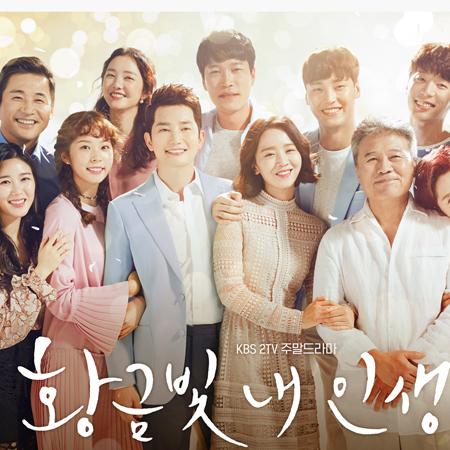 11월 '한국인이 좋아하는 TV 프로그램' 1위! <도깨비> 이후 첫 드라마 1위