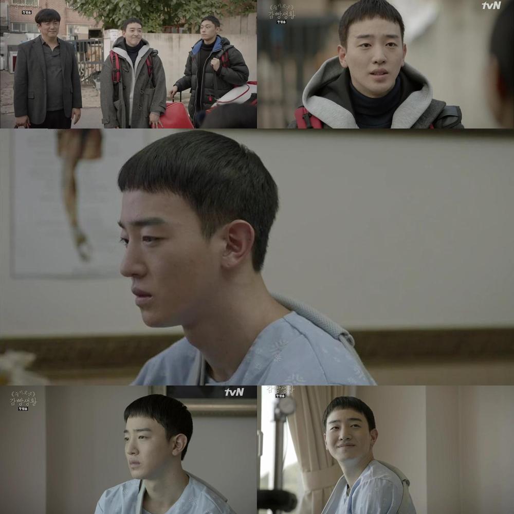 <슬기로운 감빵생활> '박해수 아역' 이태선, 강렬한 연기로 시선 집중!