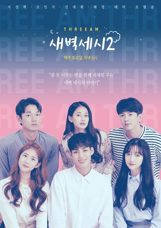 <새벽 세시2> 레인즈 서성혁&에이디이 박해영 출연··· 누적 조회수 100만 돌파!