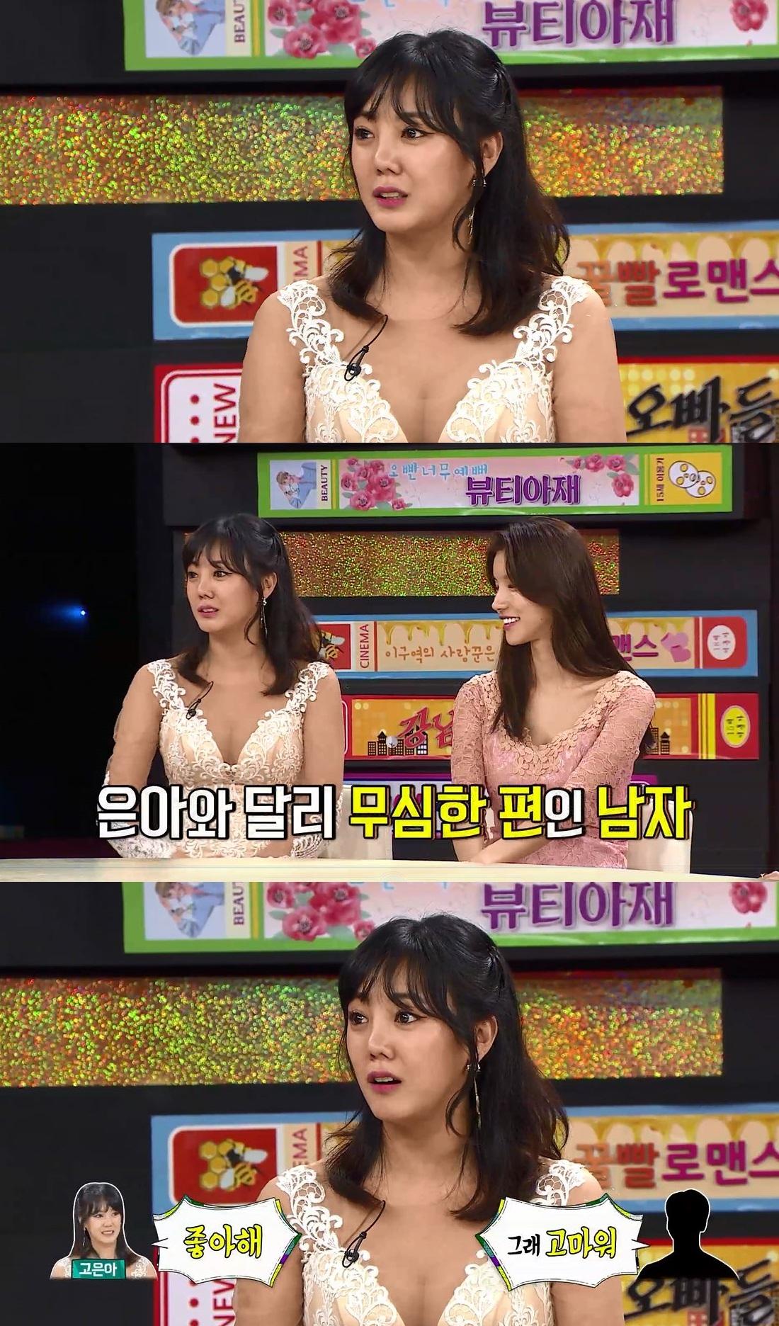 """<비디오스타> 고은아, """"현재 짝사랑 중"""" 핑크빛 고백..상대방도 알고 있다?"""