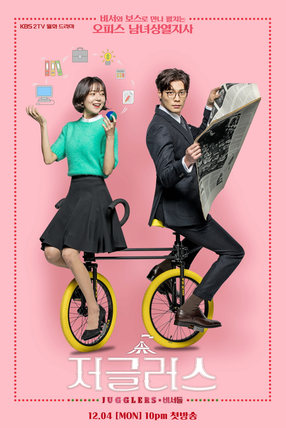 <저글러스:비서들> 핑크빛 오피스 로맨스 기류 물씬 '포스터 3종' 공개!