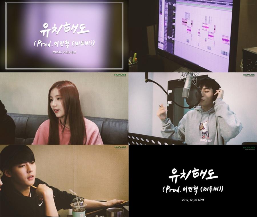 비투비 이민혁, 소희X김상균 듀엣곡 '유치해도' 프로듀서 데뷔..특급 콜라보