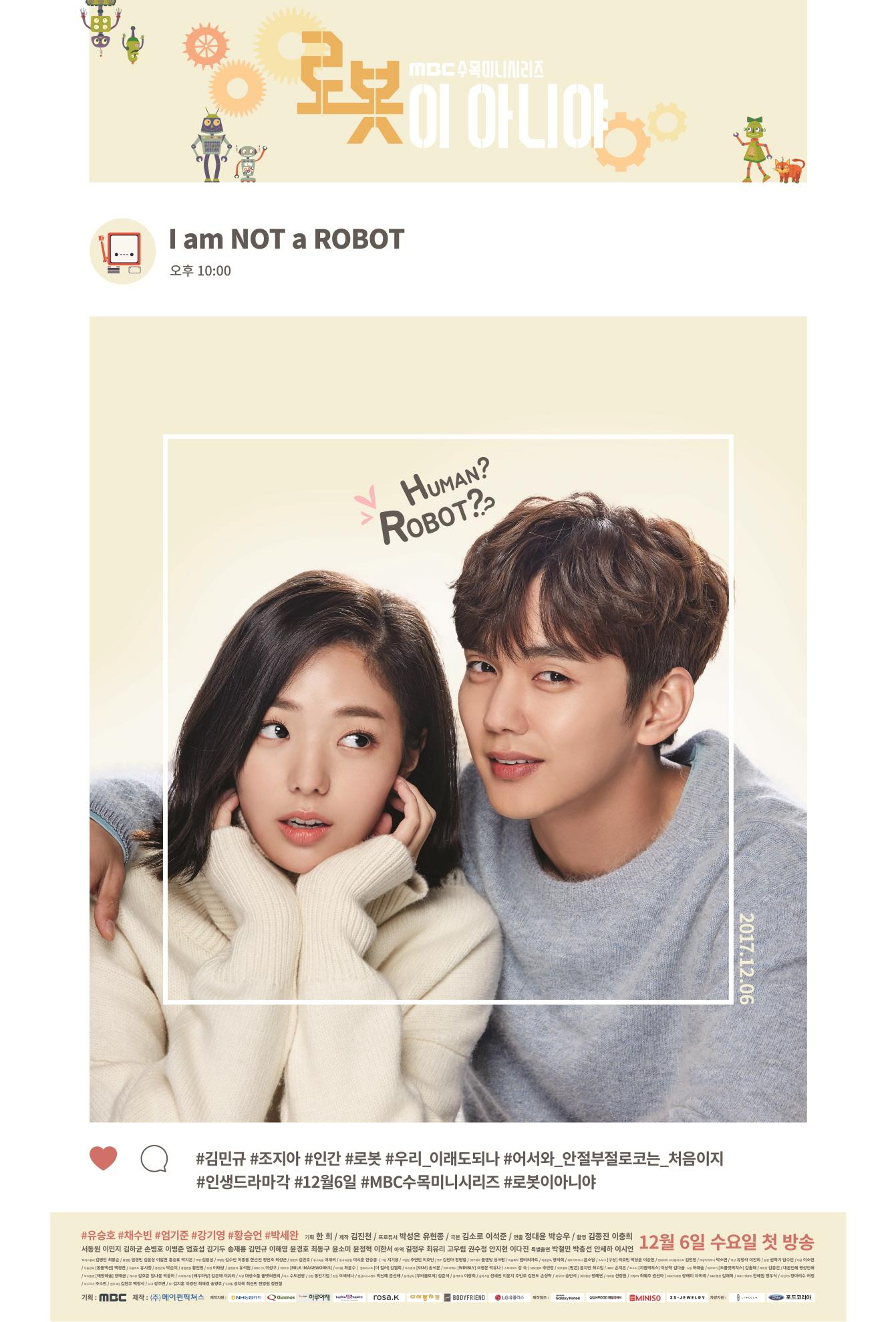 <로봇이 아니야> 메인 포스터 2종 공개! 유승호-채수빈, 순정만화 비주얼 '훈훈'