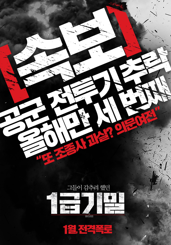 <1급기밀> 김상경, 김옥빈, 최무성, 최귀화 등 1급 캐스팅 라인!