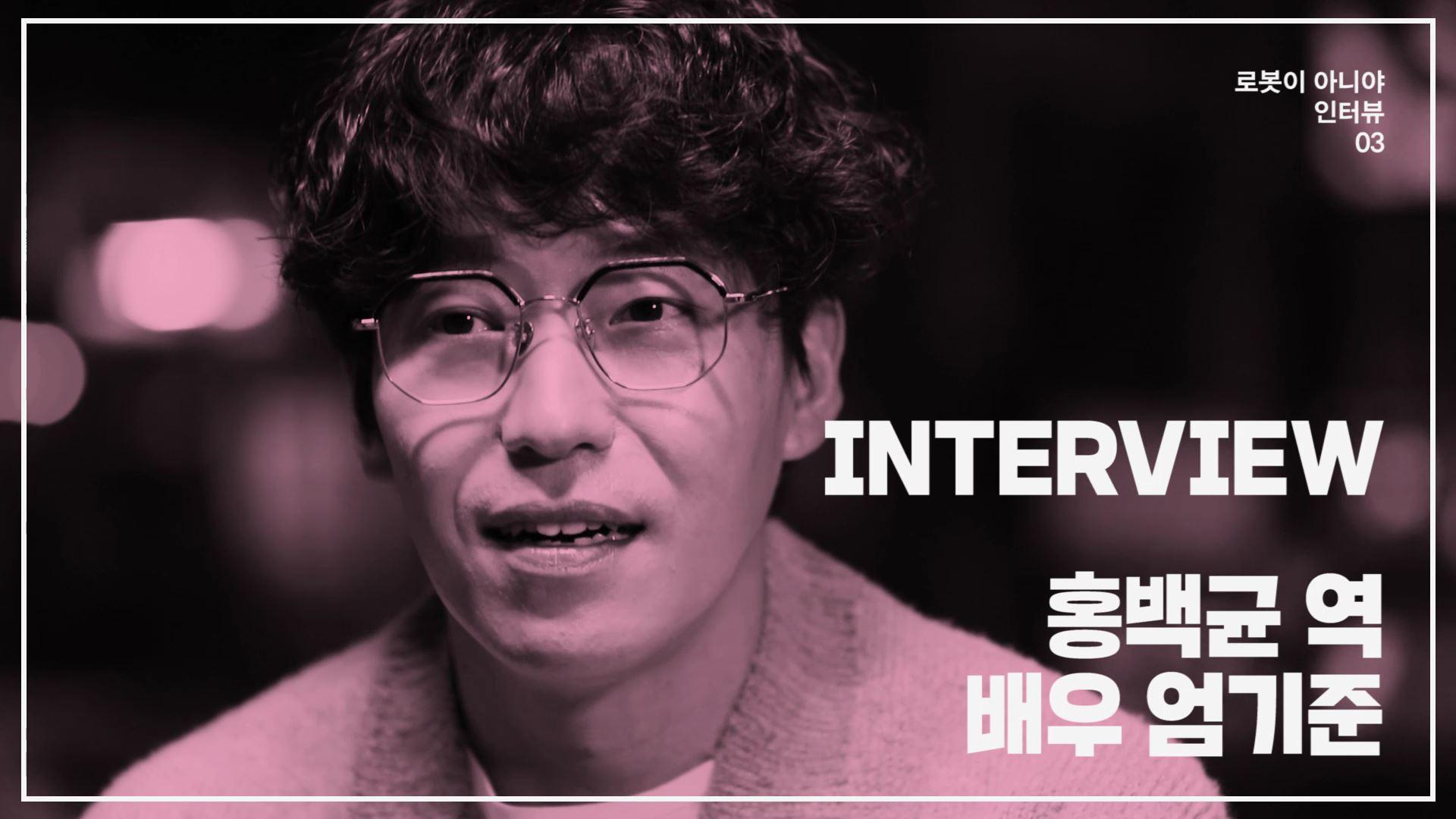 """[첫터뷰] <로봇이 아니야> 엄기준, """"이번엔 사람 죽이지 않는다"""" 폭소"""