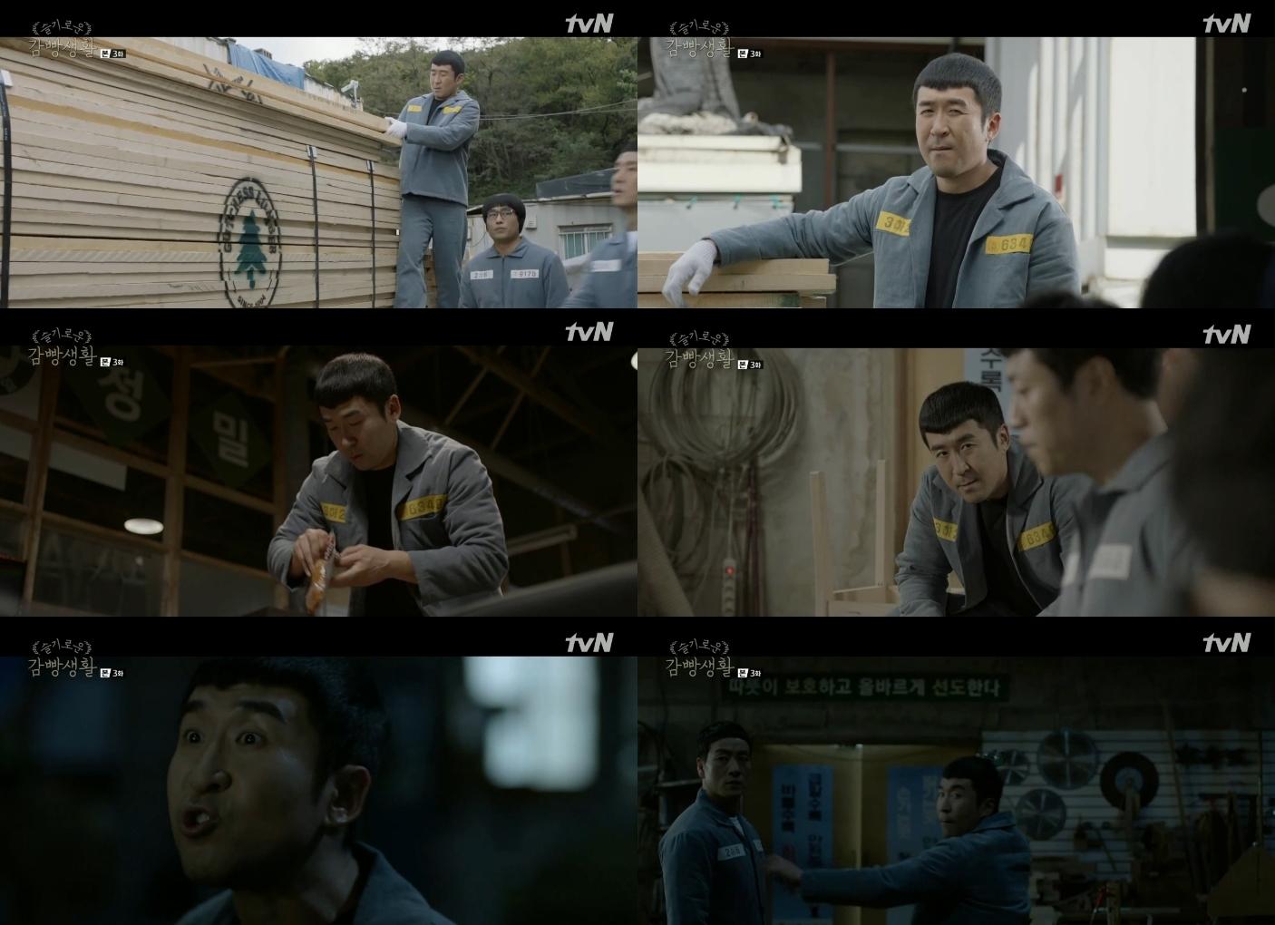 <슬기로운 감빵생활> 김태수, 교도소 2인자로 첫 등장 '관심집중'