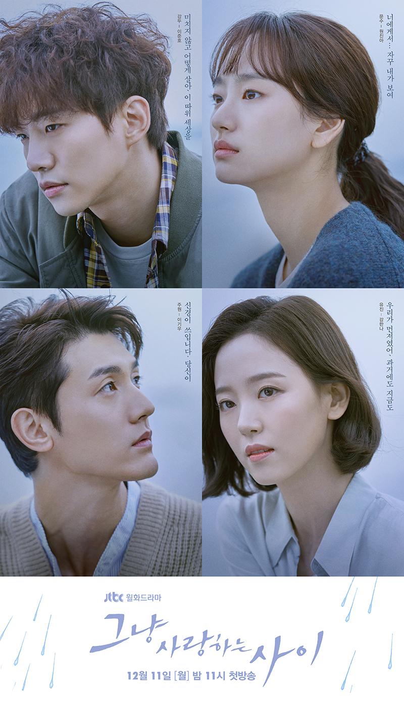 <그사이> 이준호-원진아-이기우-강한나, 4人 4色 캐릭터 포스터 공개