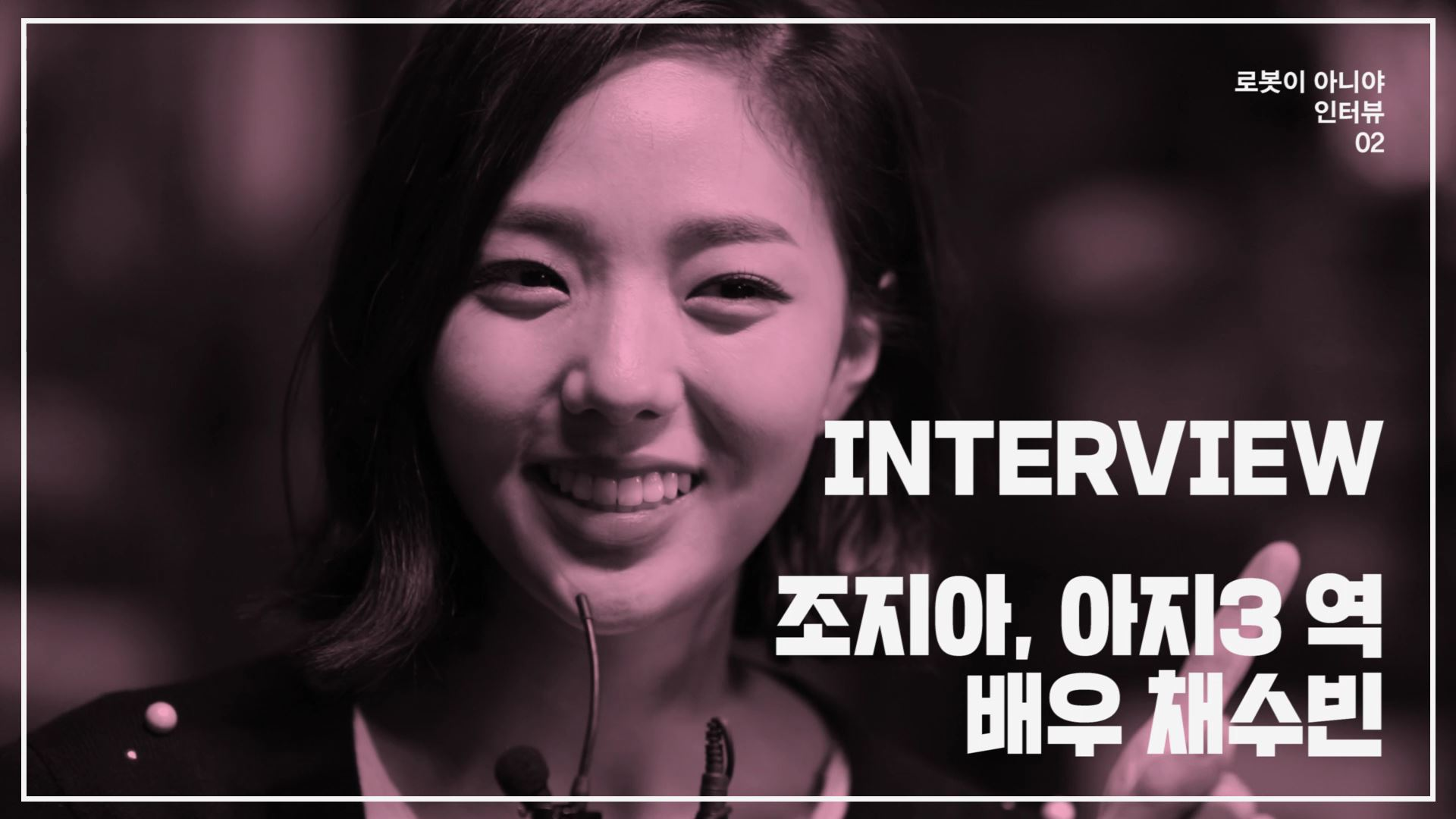 """[첫터뷰] <로봇이 아니야> 채수빈, """"유승호-엄기준 첫인상? #잘생김 #유쾌함"""""""