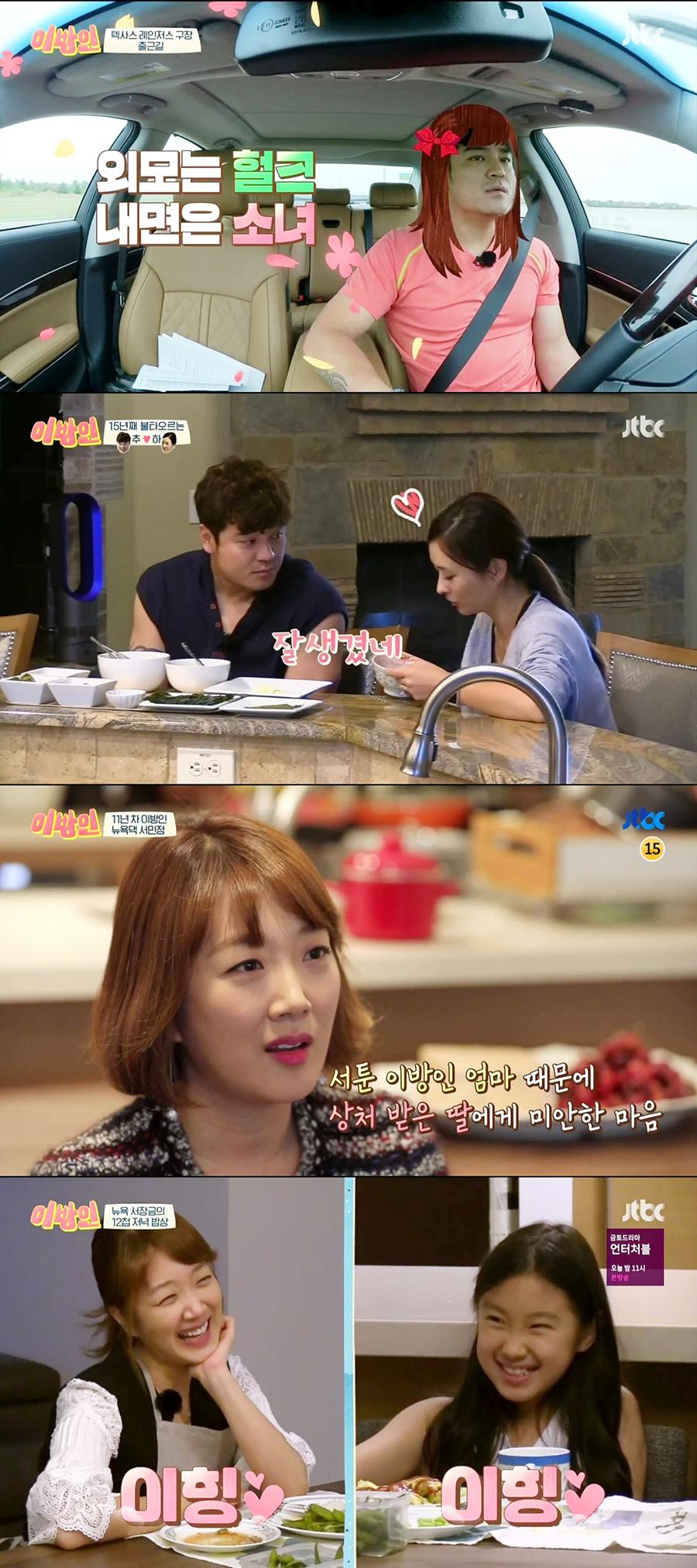 <이방인> '사랑꾼' 추신수+'허당美' 서민정의 리얼한 타향살이..성공적 출발