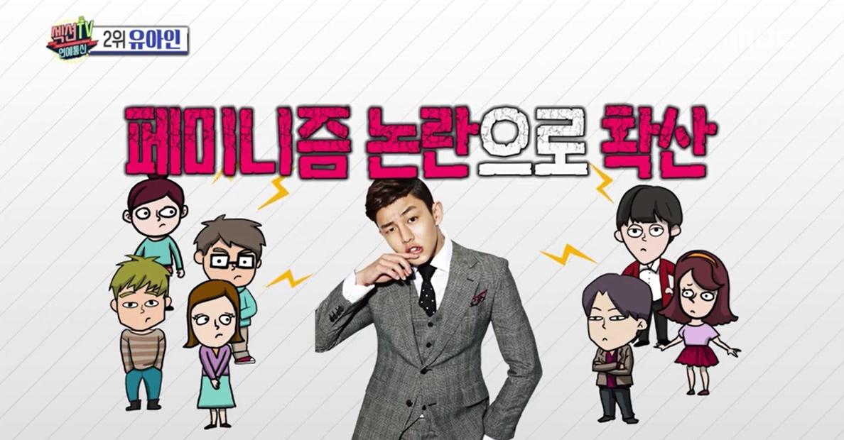 """<섹션TV 연예통신> 유아인, SNS 페미니즘 논란에 박우성, """"속물이다"""" 일침!"""