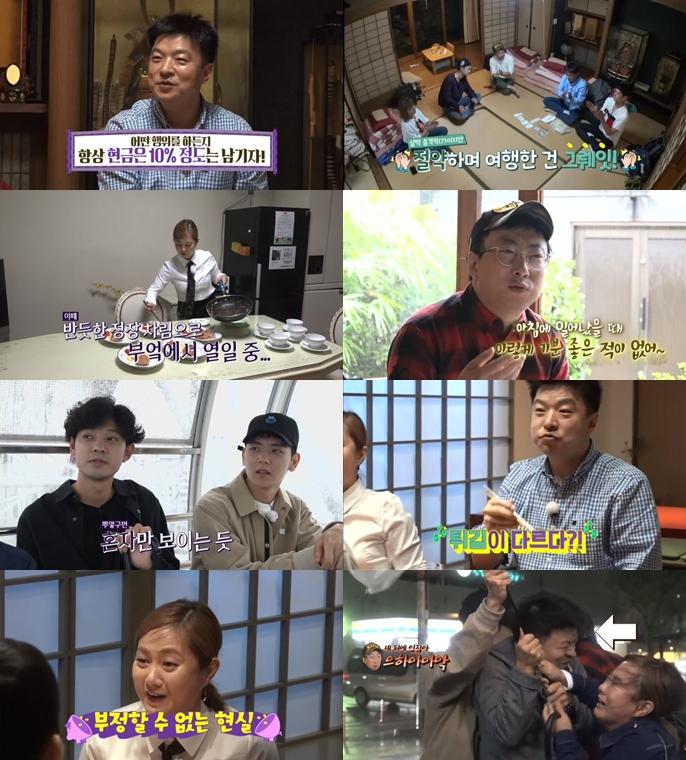 <짠내투어> 김생민, '현금 남기기' 우승 빅픽처 공개...자체 최고 시청률 경신!