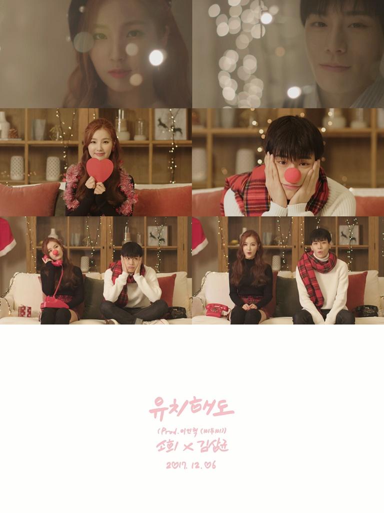 소희X김상균, 윈터송 '유치해도' M/V 티저 공개... 크리스마스 분위기 물씬