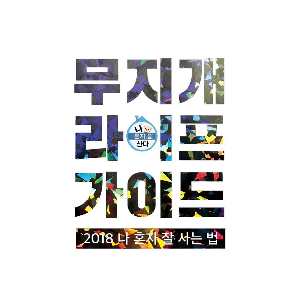 """<나 혼자 산다> 2018 한정판 달력 예약 판매...""""수익금 기부"""""""