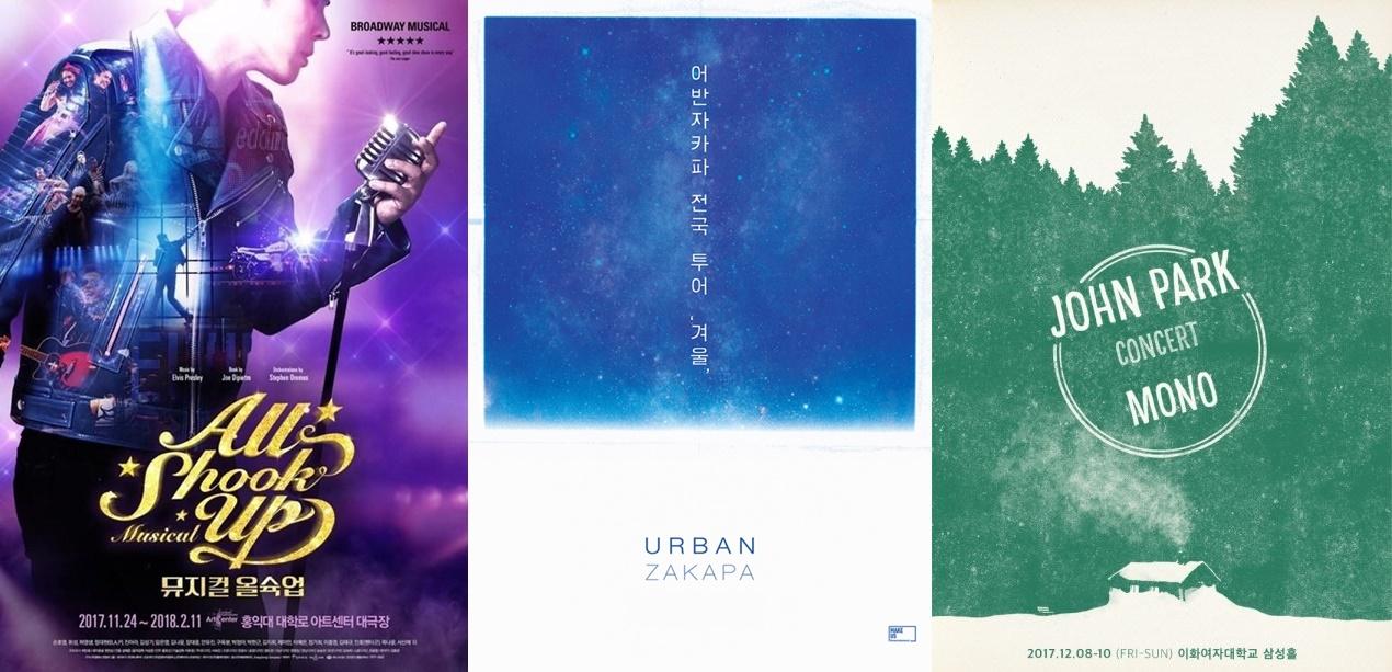 믿고 보는 공연 3 → 뮤지컬 '올슉업', 어반자카파 '겨울', 존박 'MONO' 콘서트