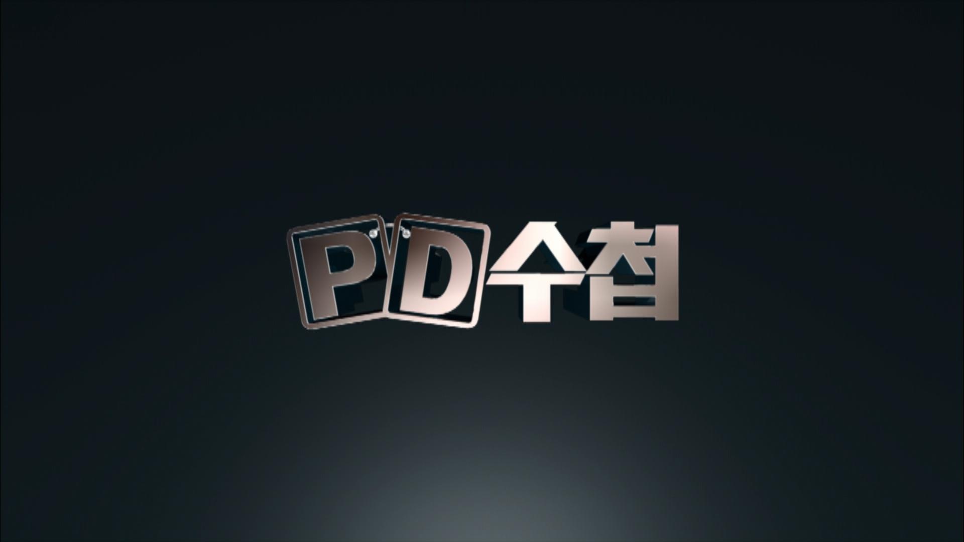 MBC 정상화의 첫 신호탄! 〈PD수첩〉, 〈MBC스페셜〉이 새롭게 돌아온다!