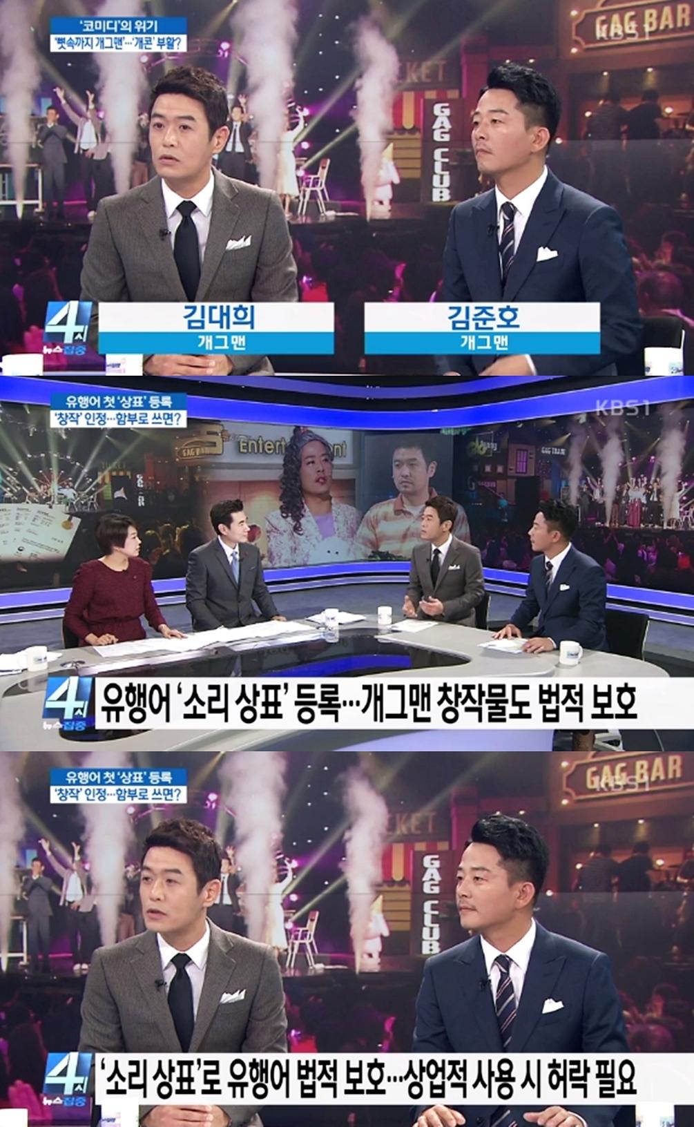 개그맨 김대희, 김준호 뉴스에 출연, 개그맨들의 권리 보호에 대한 의미 있는 이야기 나눴다!