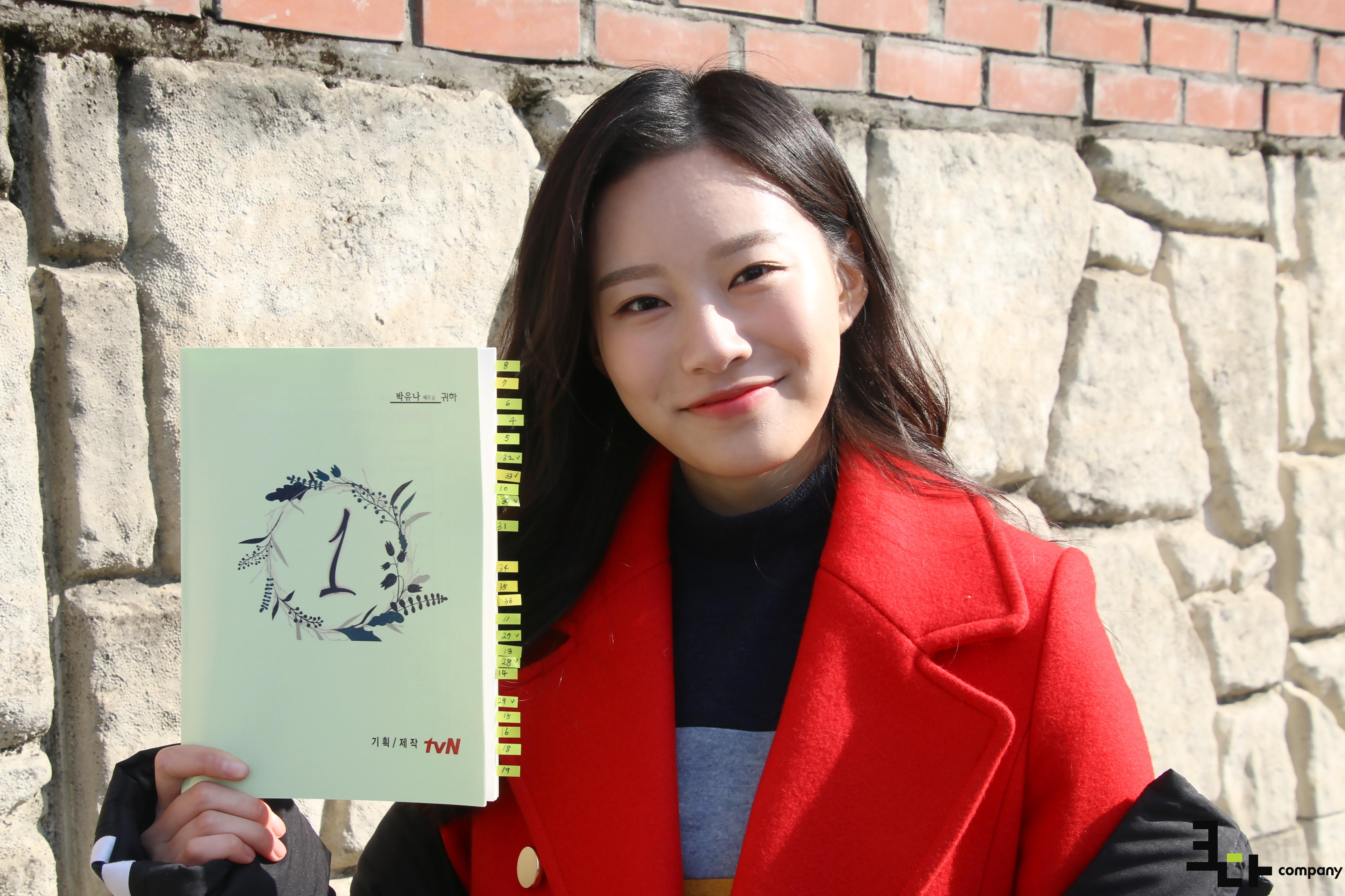 <모두의 연애> '러블리걸' 박유나, 본방사수 독려 대본 인증샷 공개