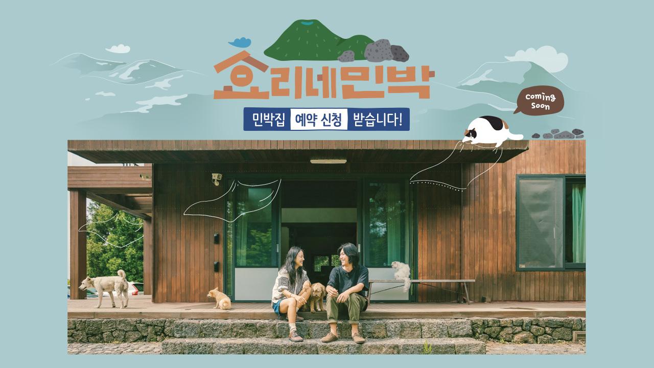 <효리네 민박2> '제작 확정' 오늘부터 민박 신청 접수··· 내년 초 방송!