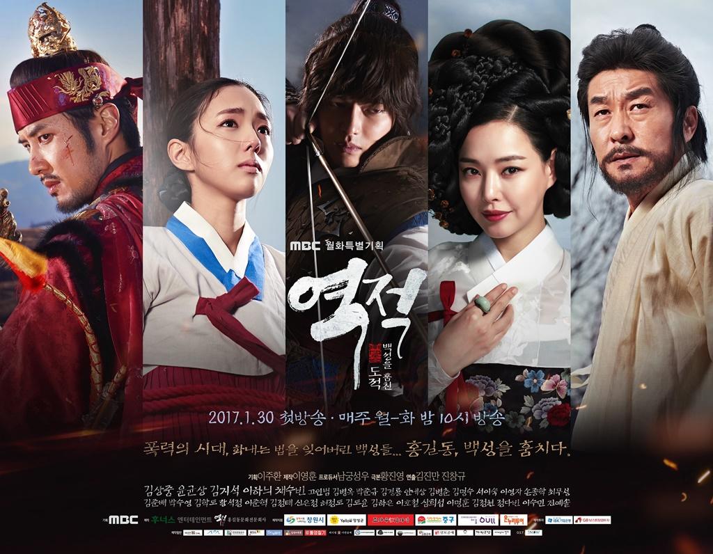 '2017 대한민국 한류대상', 드라마 <역적> 제작사 후너스엔터테인먼트 수상