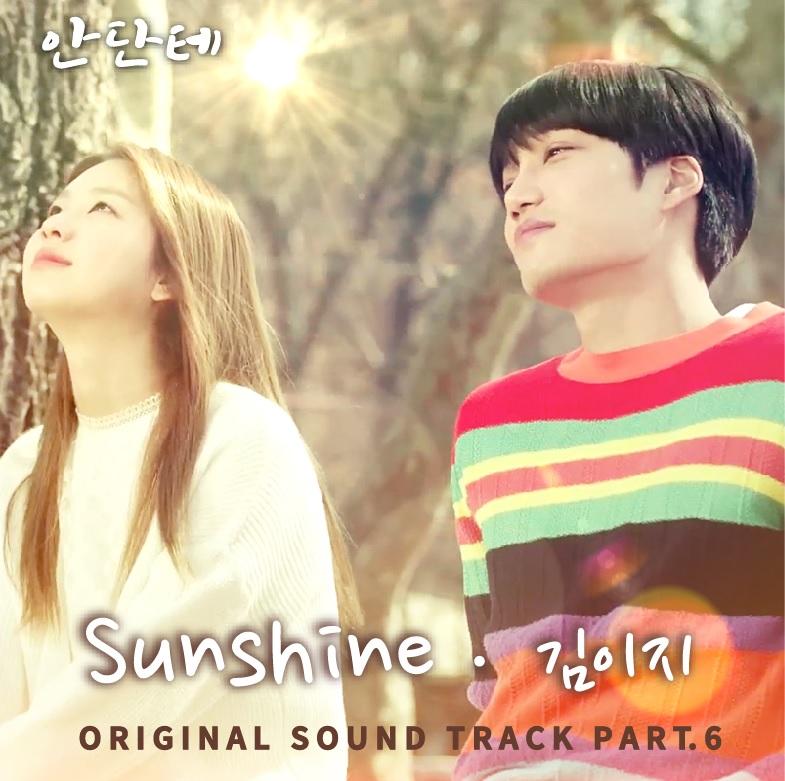 김이지, <안단테> OST 'Sunshine' 10일 정오 공개... #서정적 #애틋함