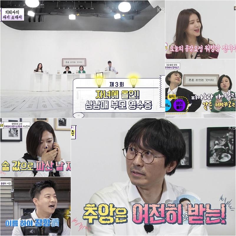<김생민의 영수증> 영수증 속 '사랑그뤠잇' 자체 최고 시청률 경신