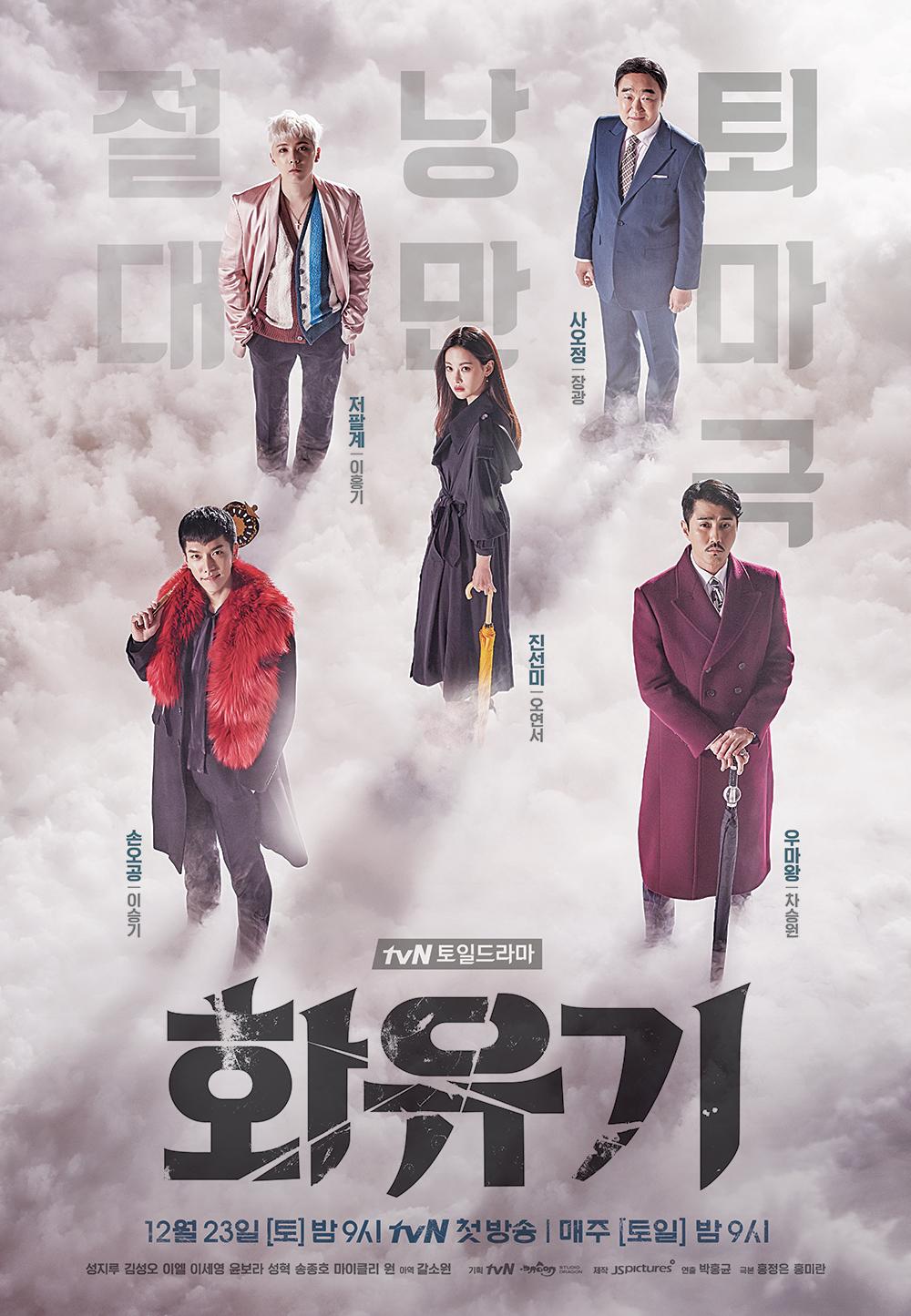 기대작 <화유기> 2종 포스터 전격 공개! '절대낭만 퇴마극' 맛보기