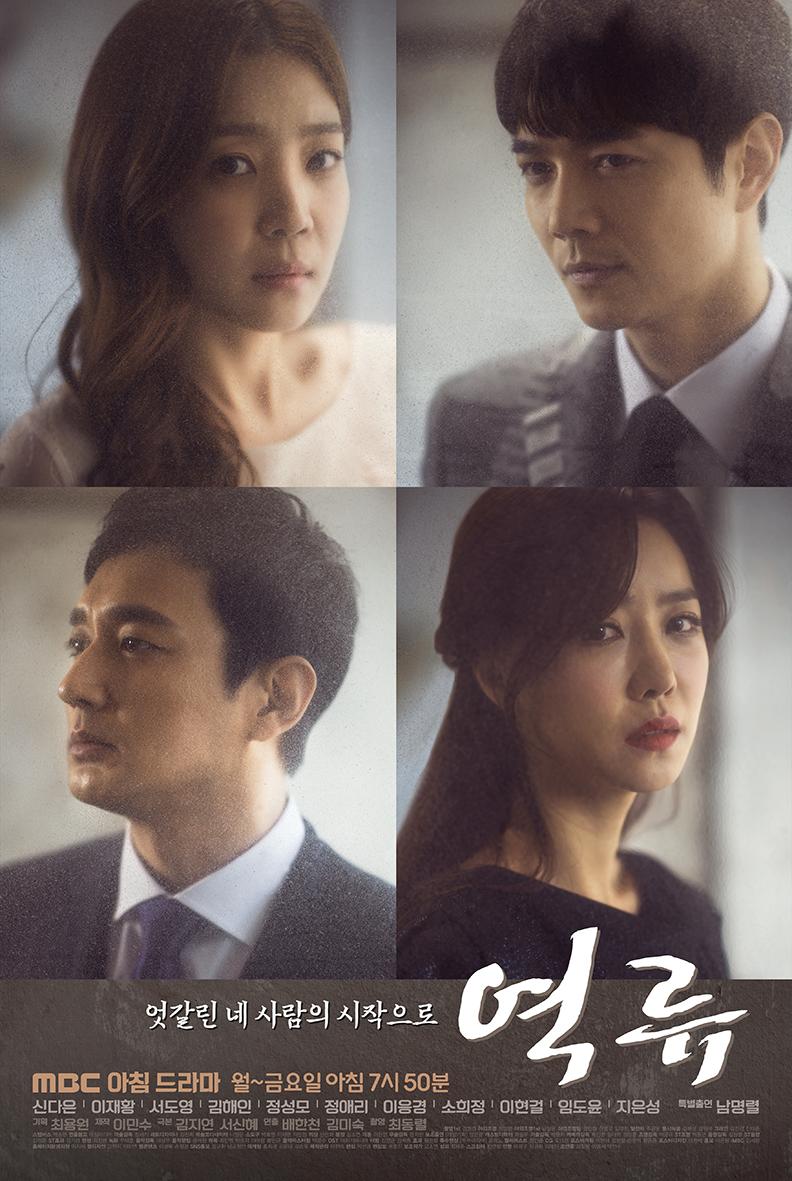 복수와 욕망의 강렬함을 눈빛에 담은 <역류>, 메인 포스터 공개