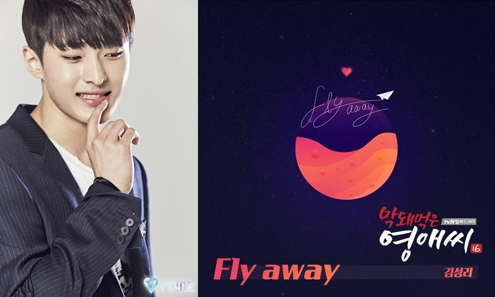 김성리, <막영애 시즌 16> OST 'Fly away' 오늘(18일) 오후 6시 공개