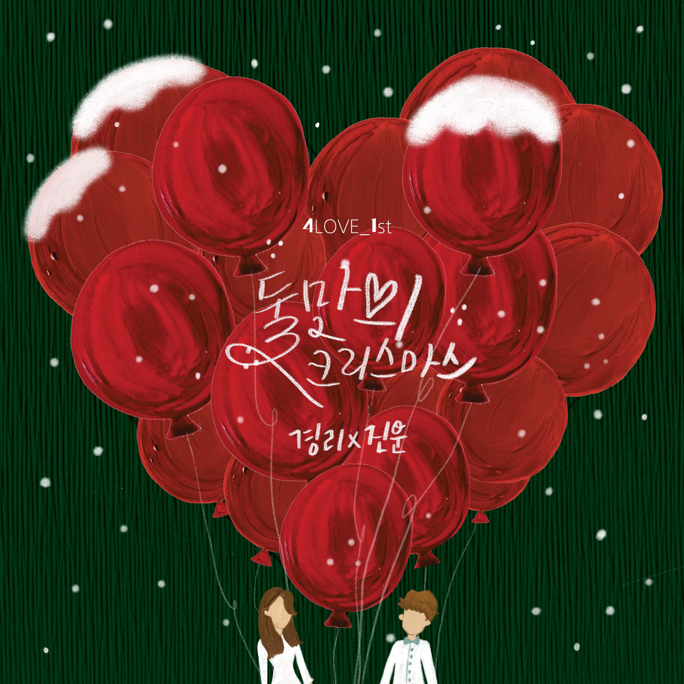 경리X진운, '둘만의 크리스마스' 오늘(18일) 오후 6시 공개 #달콤 #러블리