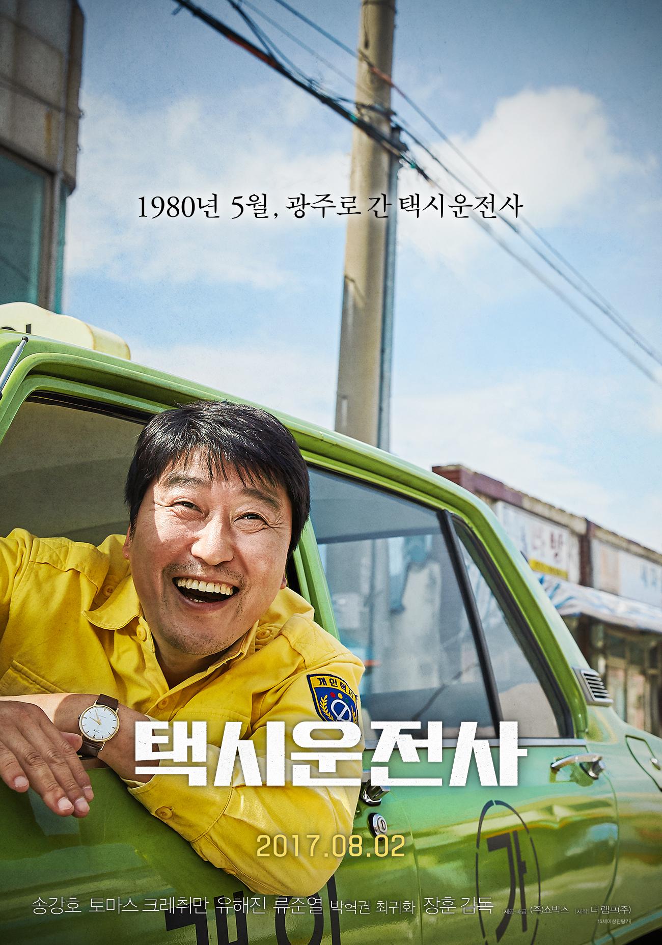 [무비톡] 키워드로 본 올해의 한국영화들 #2017총결산(20)
