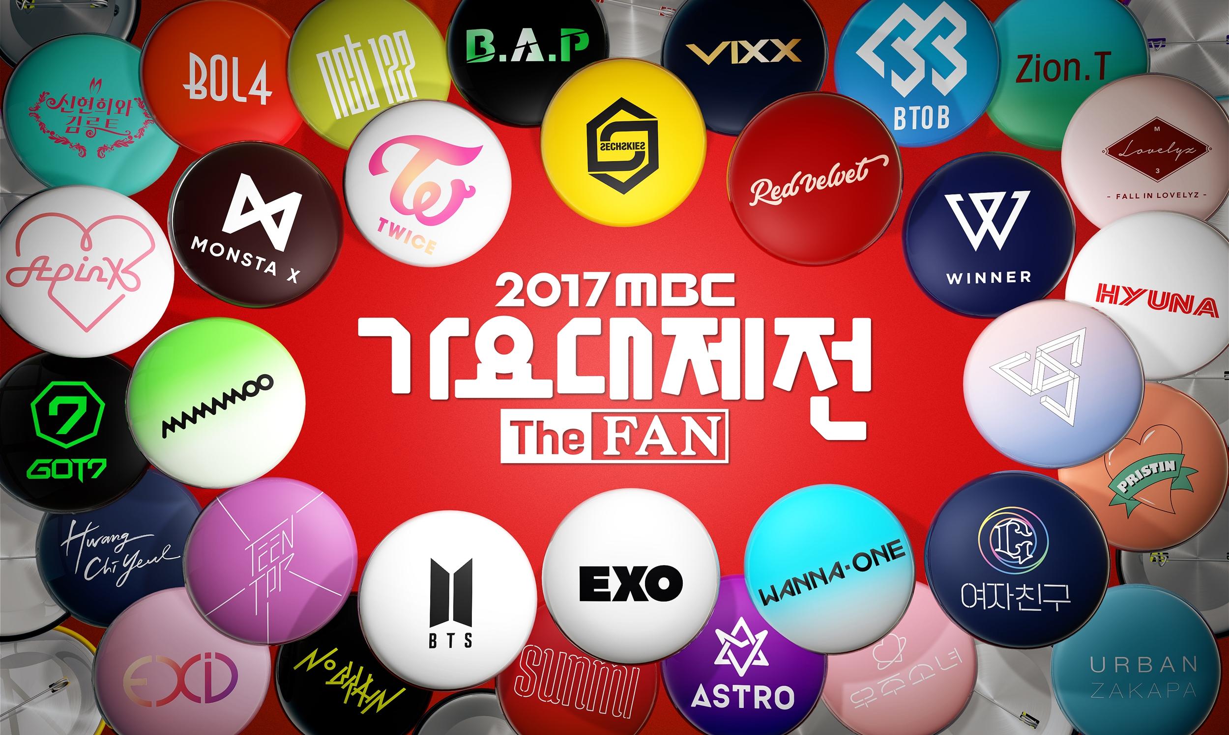 윤아-수호-차은우, 2017 <가요대제전> MC 확정..'얼굴 천재'들의 만남