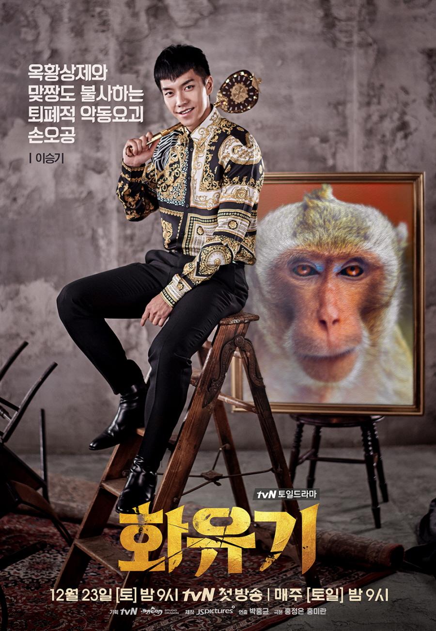 <화유기> 이승기-차승원-오연서-이홍기-장광, 캐릭터 포스터 공개..기대↑