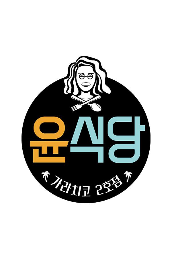 스페인 테네리페 섬으로 떠난 <윤식당2>, 내년 1월 5일 첫 방송