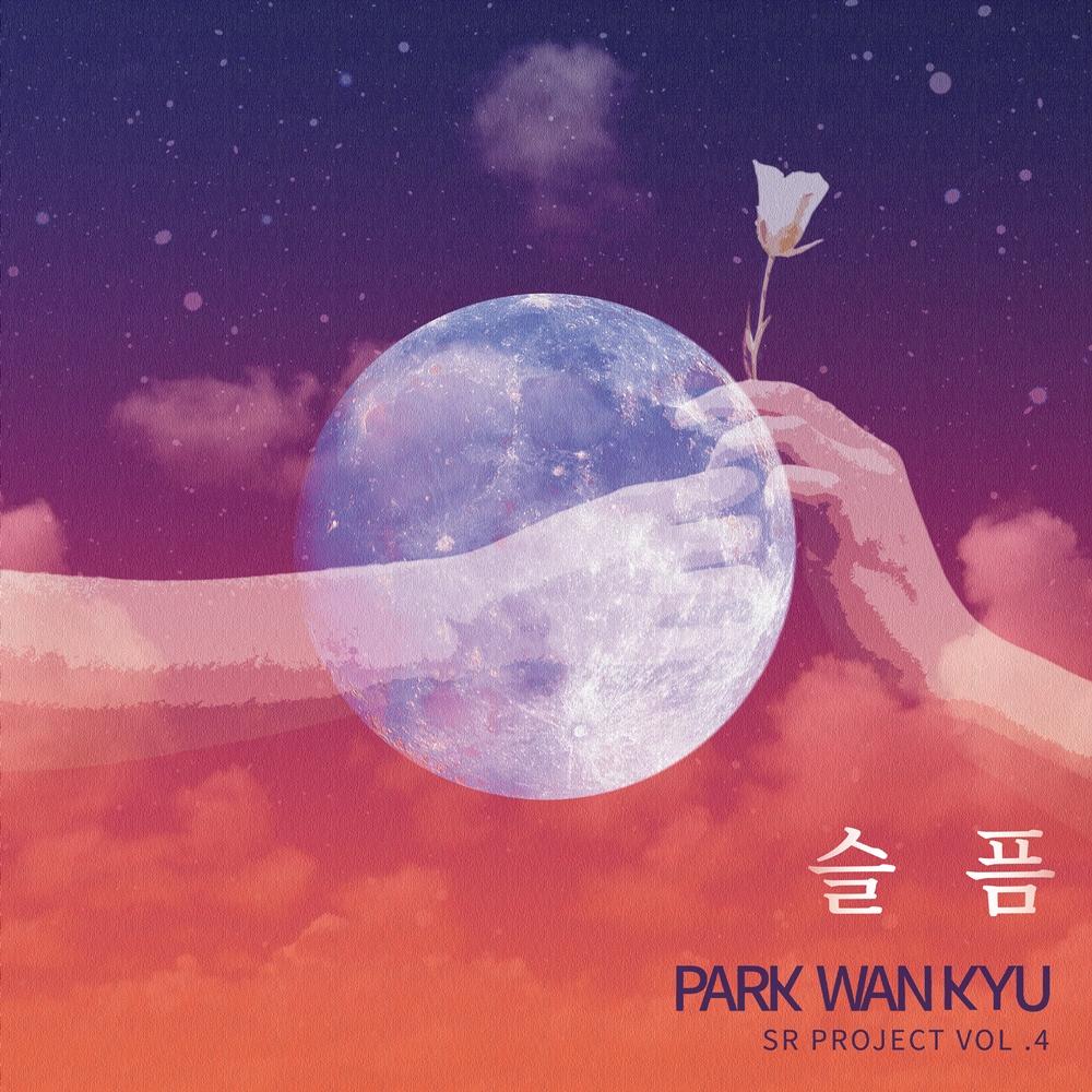 SR PROJECT, 신곡 '슬픔' 발매··· 박완규의 감성 보이스로 희망적 메시지 전해