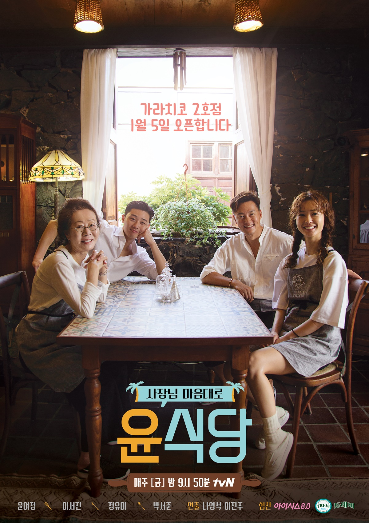막내 박서준 합류한 <윤식당2> 공식포스터 공개! 메인 메뉴는 '비빔밥'