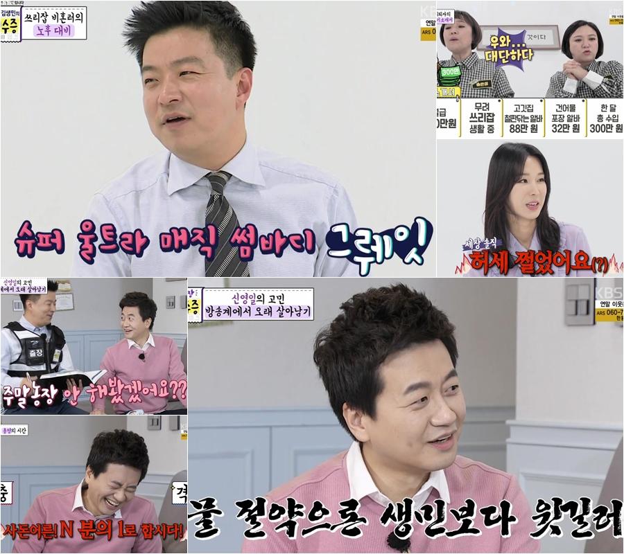 <김생민의 영수증> 김생민, 절약 윗길과의 만남! 김생민 vs 신영일, 절약 대결!