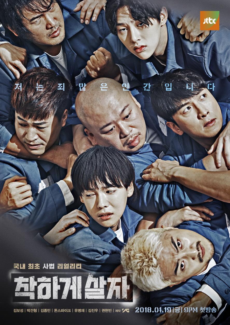 JTBC-YG <착하게 살자>, 국내 최초 사법 리얼리티 1월 19일 첫 방송