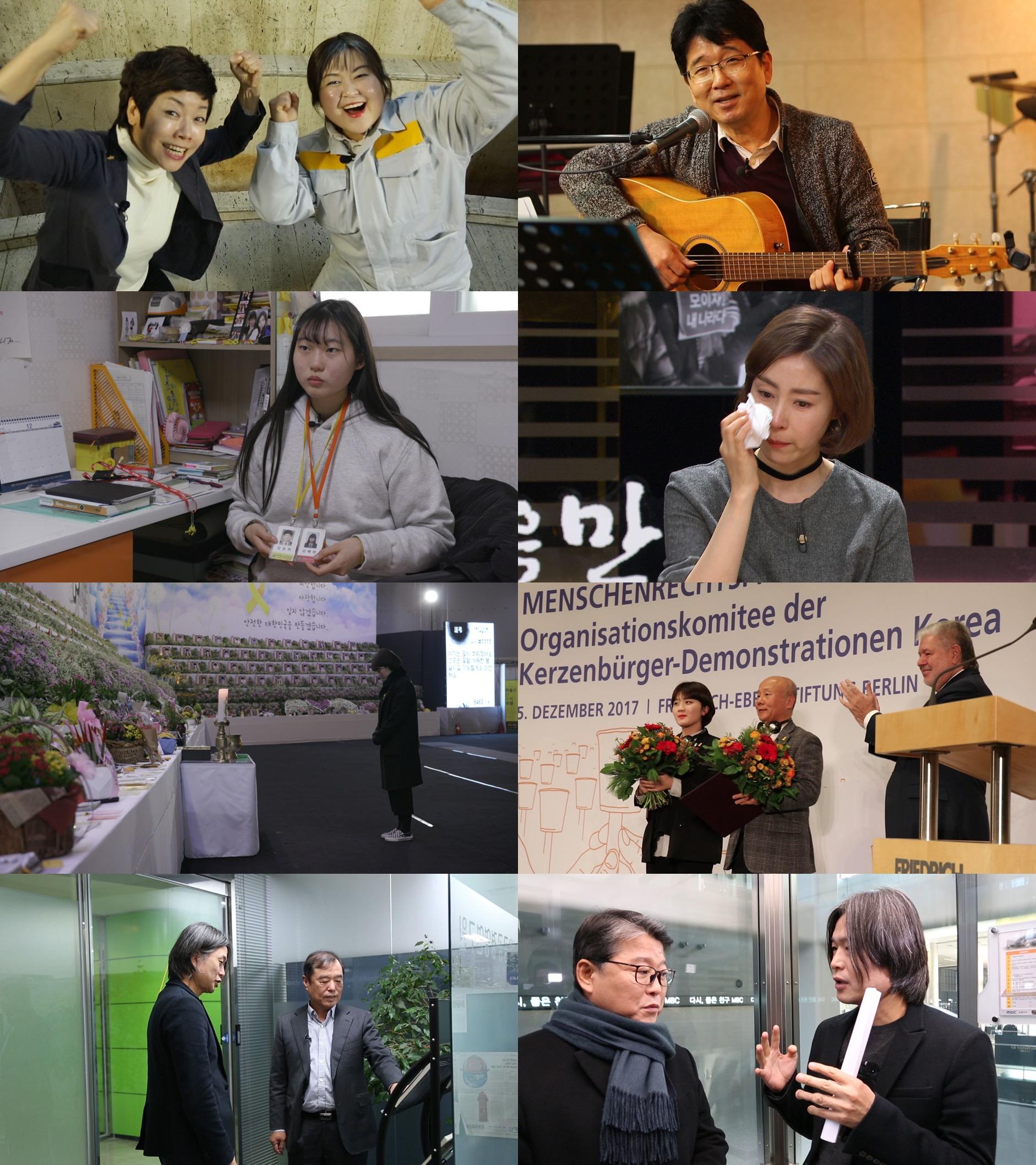 〈MBC 스페셜〉 '촛불 1년 특별기획' 김미화-주진우-진중권-이외수-박혜진 출연