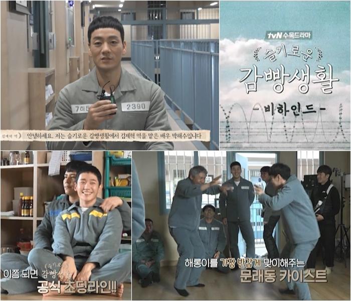 '설명충 법자' 김성철이 직접 전하는 <슬기로운 감빵생활 비하인드> 오늘(27일) 밤 방송