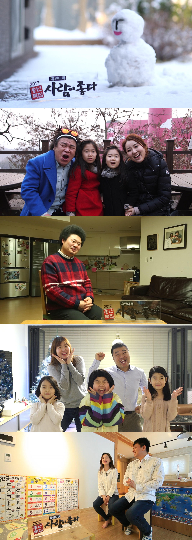 <사람이 좋다> '송년특집' 오정태·윤택·정종철·차유람·이지성, 비하인드 스토리 공개