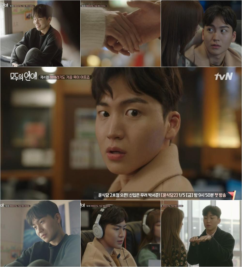 <모두의 연애> 안승환, 사랑에 빠진 모솔 '어린왕자'의 첫 연애 '관심 UP'