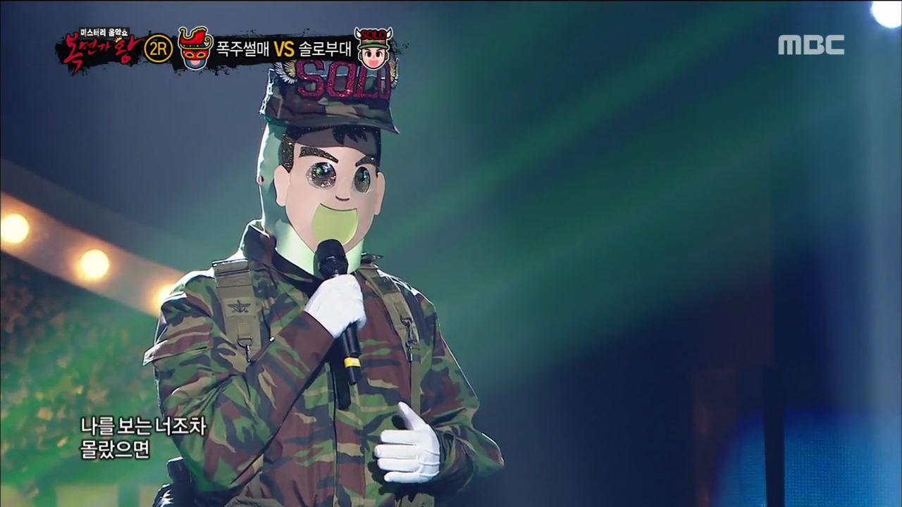 <복면가왕> '솔로부대'의 정체는 배우 권혁수였다 '반전'
