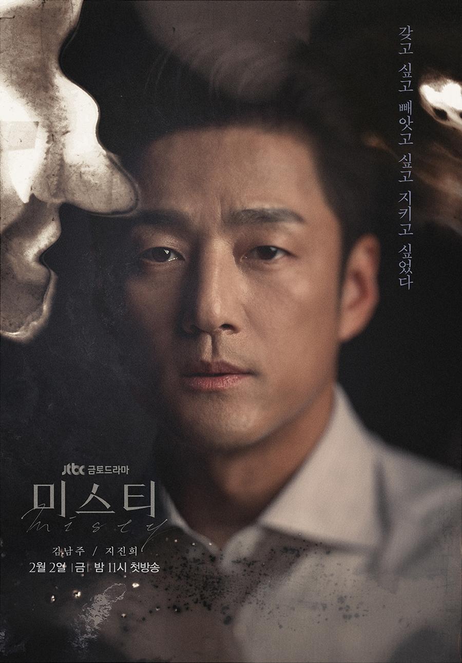 """<미스티> '멜로 장인' 지진희, 캐릭터 포스터 공개! """"관전 포인트는 각자만의 사랑법"""""""