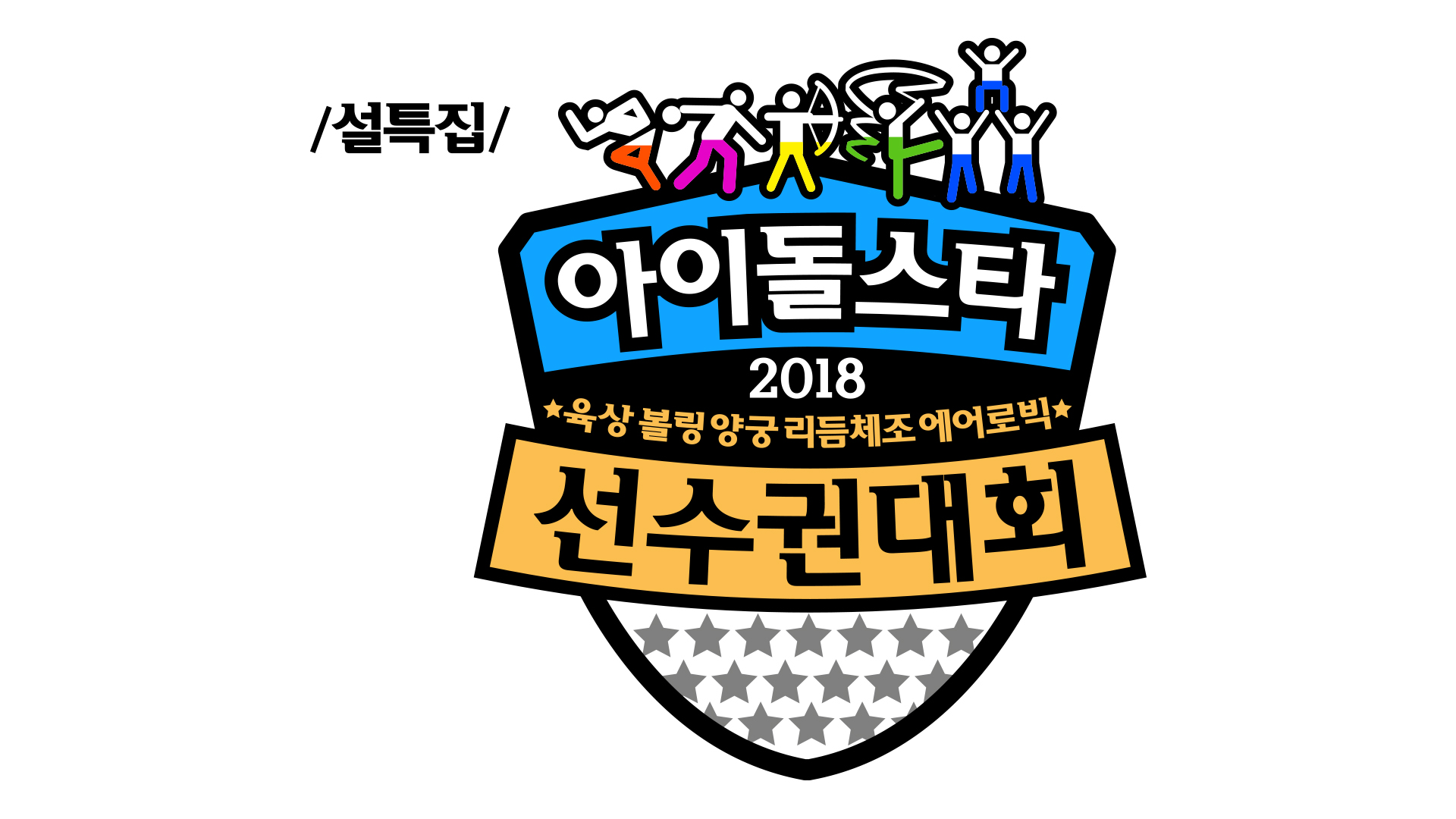 <설특집 2018 아육대> 리듬체조·에어로빅·양궁 최종 라인업 확정! '대세 총출동'